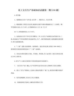 化工安全生产基础知识试题.doc