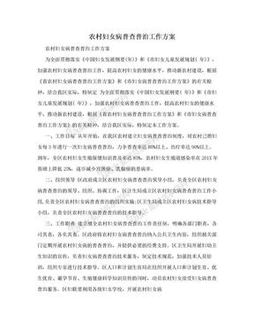 农村妇女病普查普治工作方案.doc