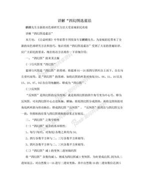 """详解""""四幻图选蓝法.doc"""