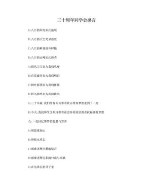 三十周年同学会感言.doc