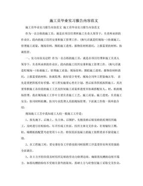 施工员毕业实习报告内容范文.doc