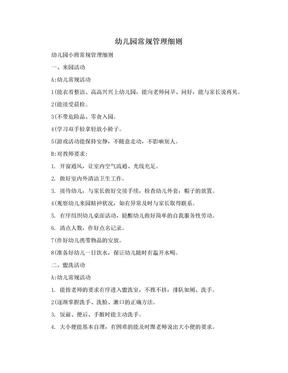 幼儿园常规管理细则.doc
