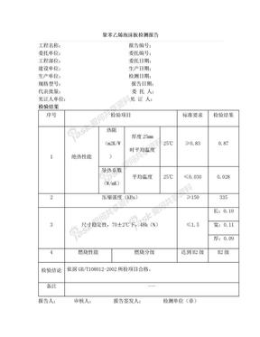 聚苯乙烯泡沫板检测报告.doc