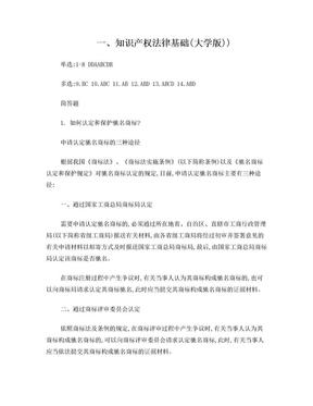 2012湖北知识产权答案.doc