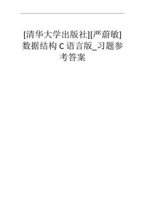 [清华大学出版社][严蔚敏]数据结构C语言版_习题参考答案.pdf