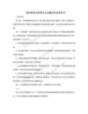 国有粮食企业领导人员廉洁从业承诺书.doc