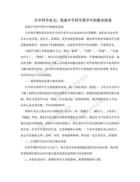 小学科学论文:浅谈小学科学教学中的德育渗透.doc