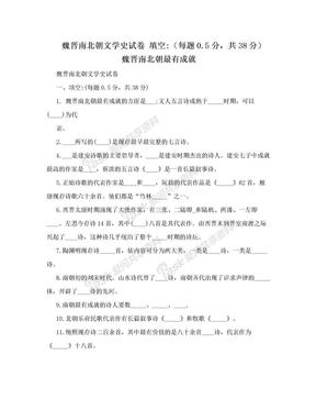 魏晋南北朝文学史试卷 填空:(每题0.5分,共38分) 魏晋南北朝最有成就