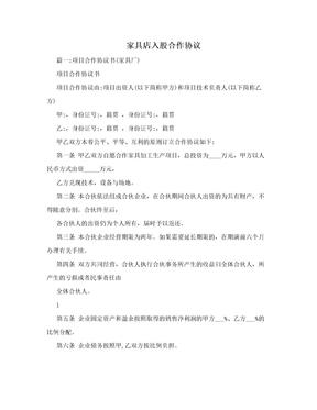 家具店入股合作协议.doc