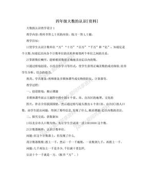 四年级大数的认识[资料].doc