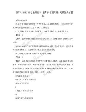 [资料]2012高考地理温习 积年高考题汇编 天然界的水轮回.doc
