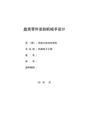 盘类零件装卸机械手设计 机械毕业设计.doc