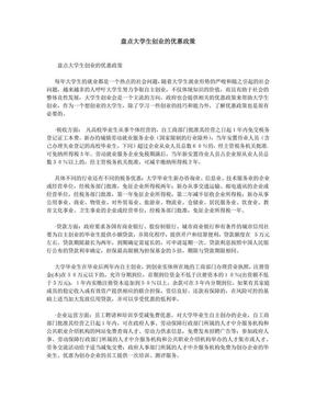 大学生创业的优惠政策.pdf