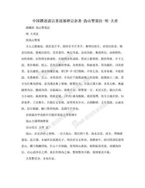中国撰述诸宗著述部禅宗杂著-沩山警策注-明-大香.doc