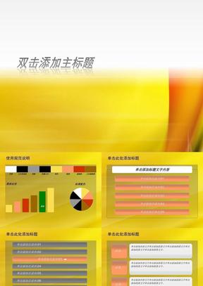 明黄色简约商务模板.ppt