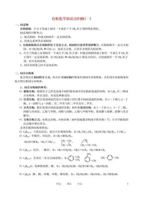 高中化学_有机化学知识点归纳(二)_新人教版选修5.doc