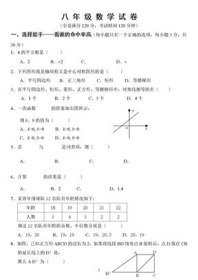 八年级上学期数学期末测试卷2.doc