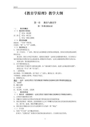 教育学原理.doc