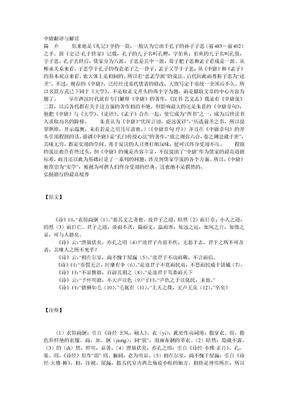 中庸翻译与解读.doc