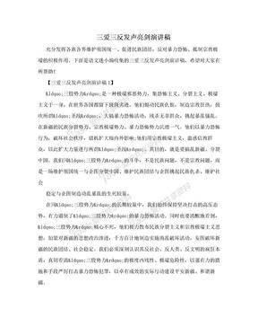 三爱三反发声亮剑演讲稿.doc