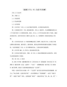 (最新)ITIL V3 白皮书(注解).doc