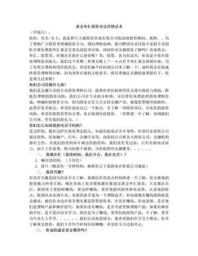 外汇黄金投资电话营销话术.doc