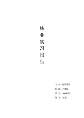毕业实习报告.docx