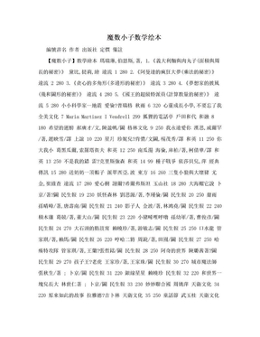 魔数小子数学绘本.doc