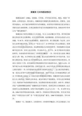 梁漱溟《乡村建设理论》.doc