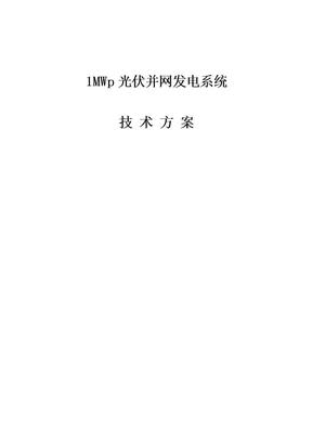 1MW光伏并网技术方案.doc