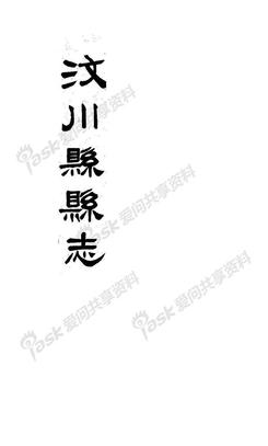 汶川县县志.pdf