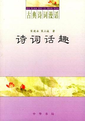 诗词话趣.pdf