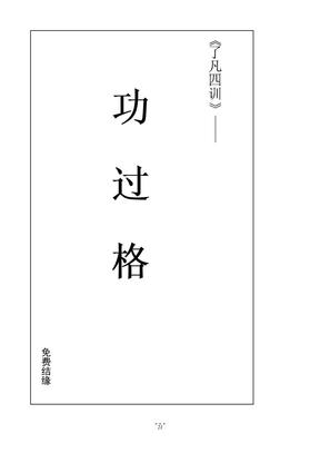 《功过格》资料《了凡功过格》记录表--印刷版.doc