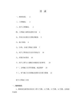 电气施工方案(1) 2.doc