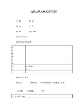 铁路站场设计.doc