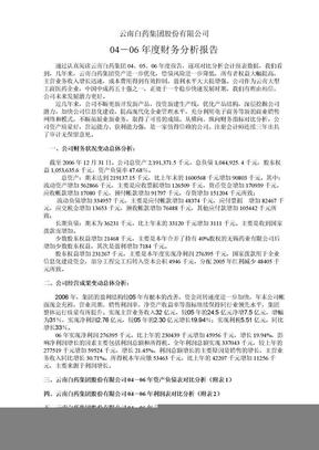 云南白药财务分析报告.doc
