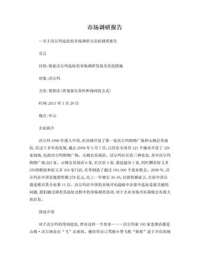 沃尔玛选址市场调研报告.doc
