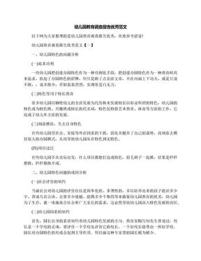 幼儿园教育调查报告优秀范文.docx
