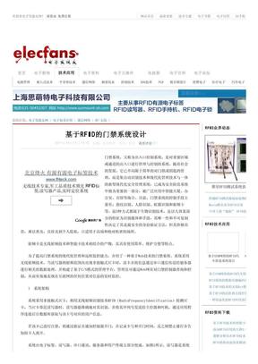 基于RFID的门禁系统设计.pdf