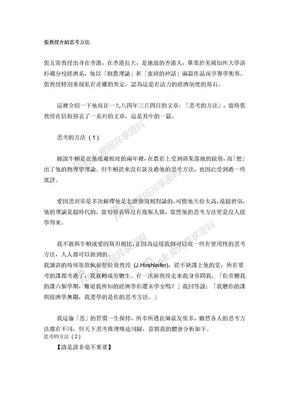 張五常教授介紹思考方法(名士简短清晰讲解思考方法).doc