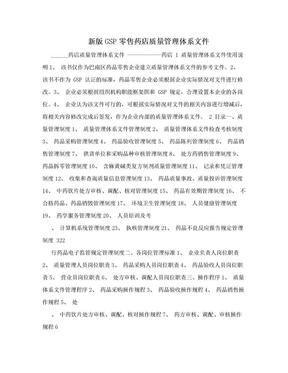 新版GSP零售药店质量管理体系文件.doc