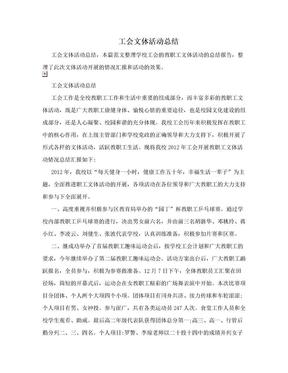 工会文体活动总结.doc