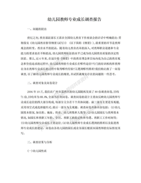 幼儿园教师专业成长调查报告.doc