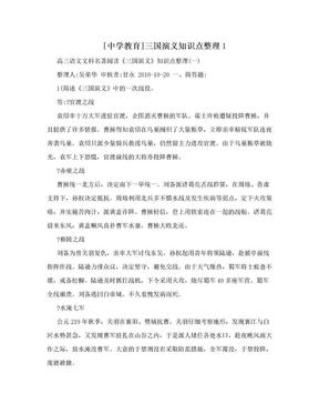 [中学教育]三国演义知识点整理1.doc