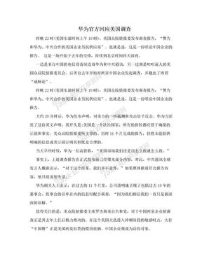 华为官方回应美国调查.doc