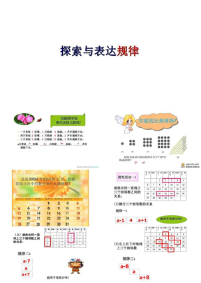 《探索与表达规律》图文课件-北师大版初中数学一年级上册.ppt