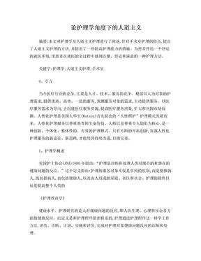 护理教育学论文-论护理学角度下的人道主义.doc