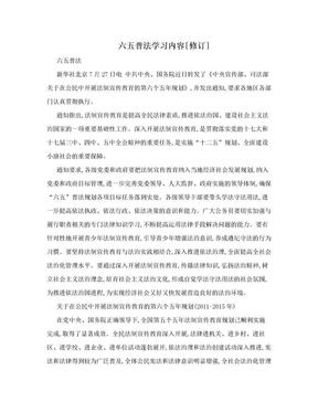 六五普法学习内容[修订].doc