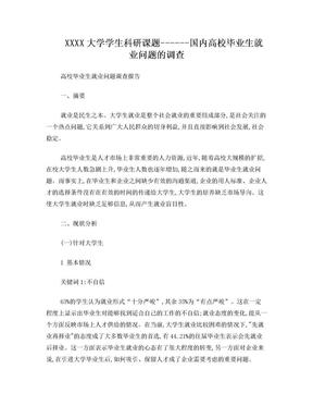 高校毕业生就业问题的调查研究.doc