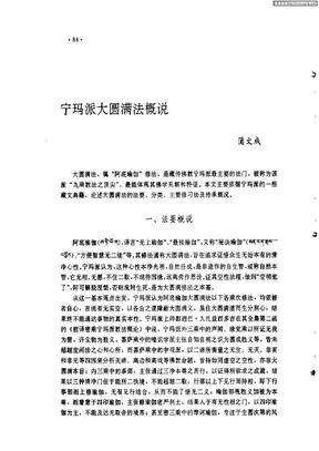 宁玛派大圆满法概说.pdf